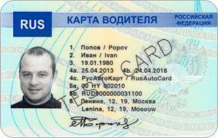 образец карточка водителя такси с фотографией образец