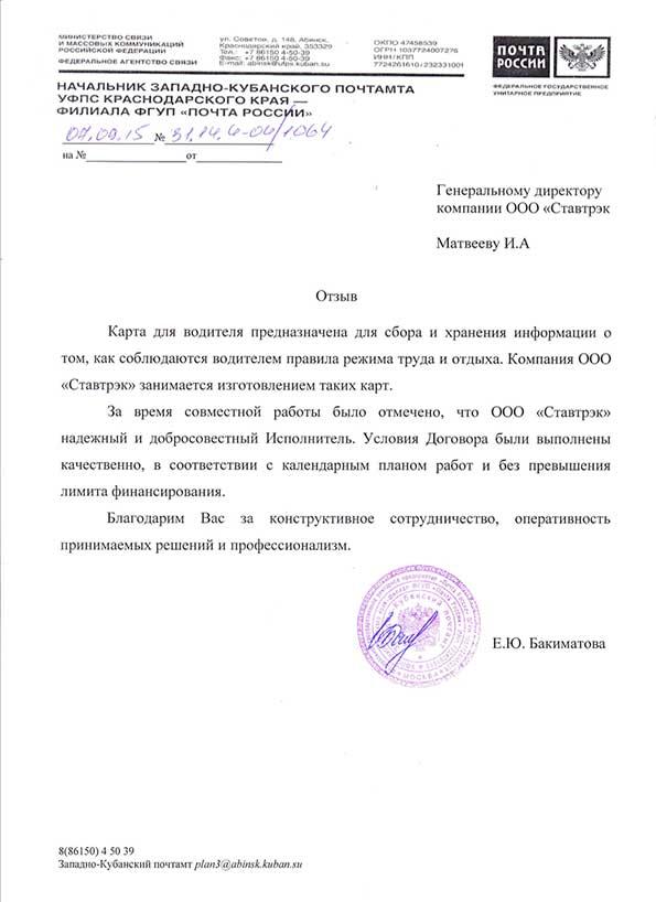 Отзывы о компании СтавТРЭК.
